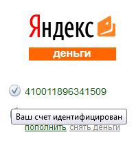 �?дентифицированный кошелек Яндекс деньги