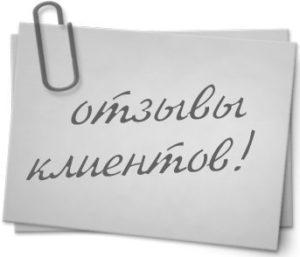 Отзывы клиентов сайта по договорным матчам www.dogovornyematchi.com
