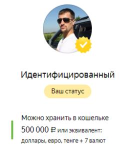 Идентифицированный кошелек Яндекс Деньги