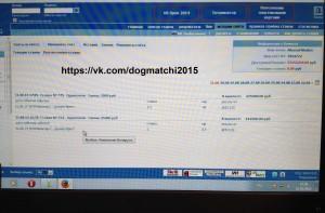 Результаты договорных матчей за 31 августа 2014 года фото 2