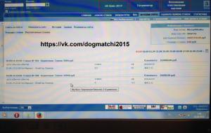 Результаты договорных матчей за 3 сентября 2014 года фото 2