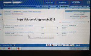 Результаты договорных матчей за 4 сентября 2014 года фото 2