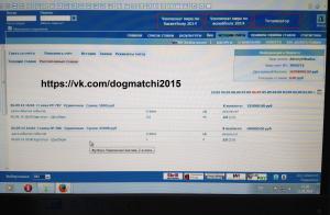Результаты договорных матчей за 6 сентября 2014 года фото 2