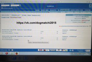 Результаты договорных матчей за 26 октября 2014 года фото 2