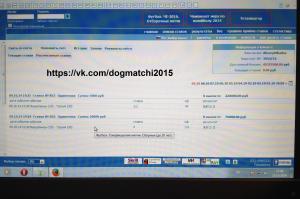 Результаты договорных матчей за 9 октября 2014 года фото 2