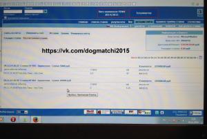 Результаты договорных матчей за 4 ноября 2014 года фото 2